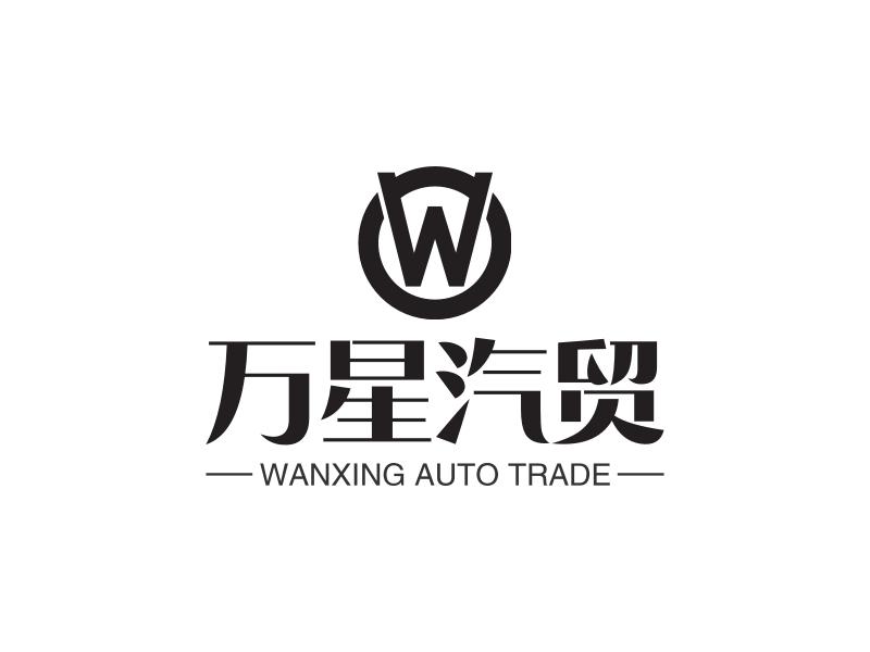 万星汽贸logo设计