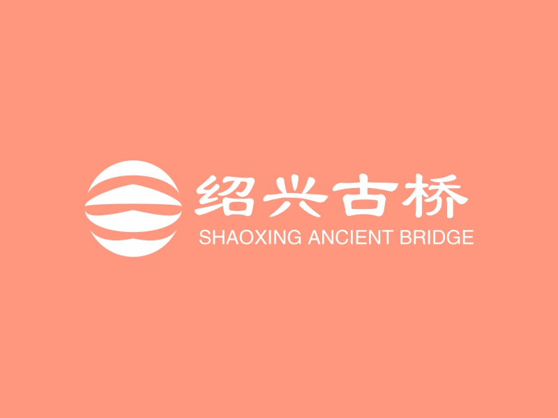 绍兴古桥LOGO设计