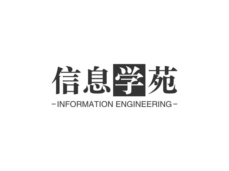 信息学苑LOGO设计