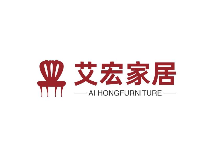 艾宏家居logo设计