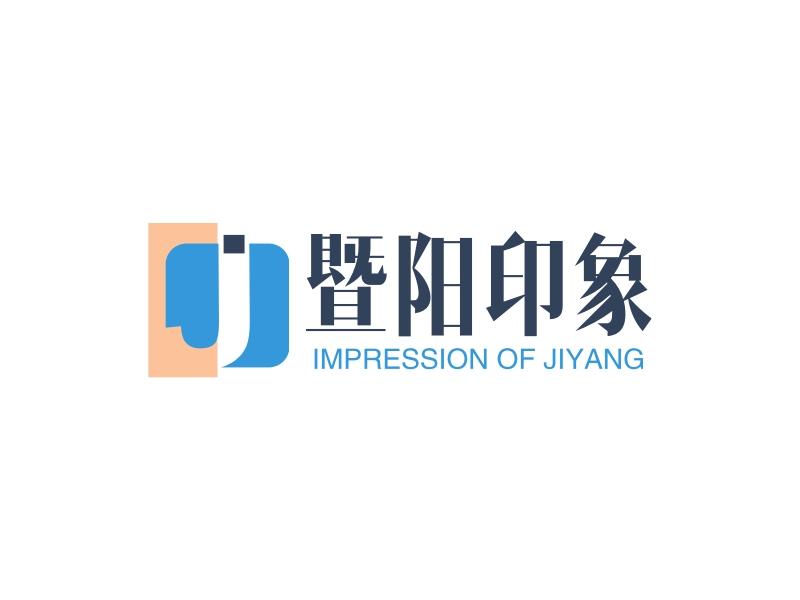 暨阳印象logo设计