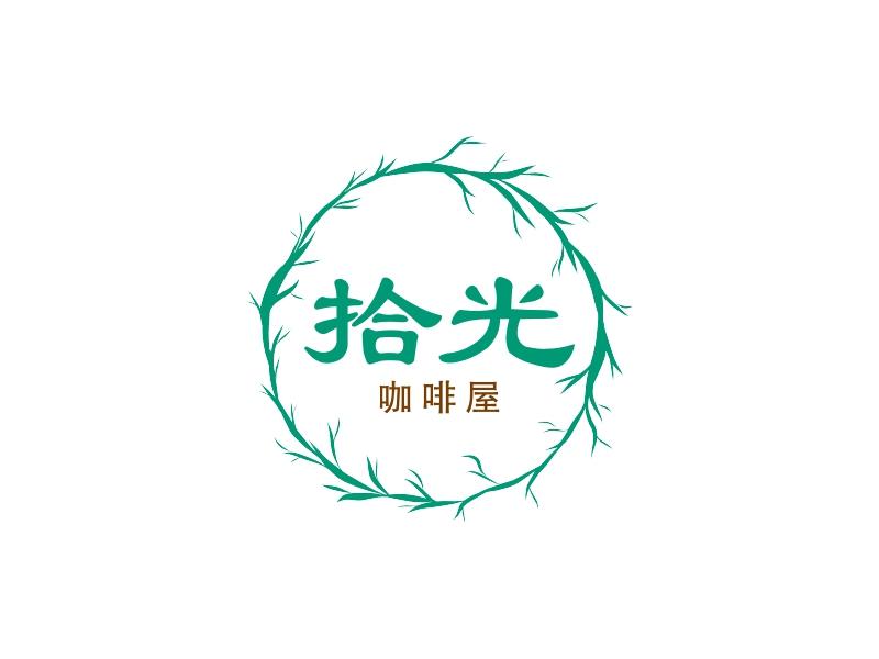 拾光logo设计