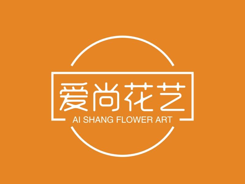爱尚花艺logo设计