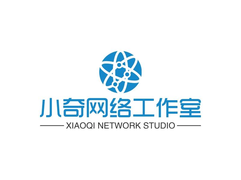 小奇网络工作室logo设计