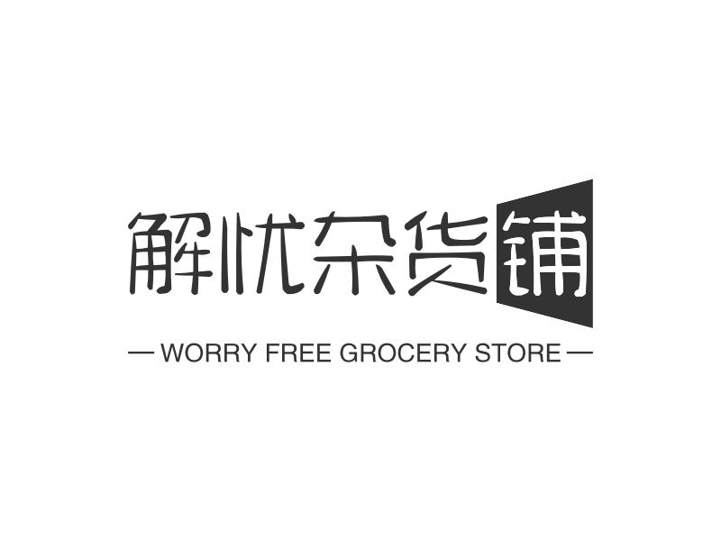 解忧杂货铺logo设计
