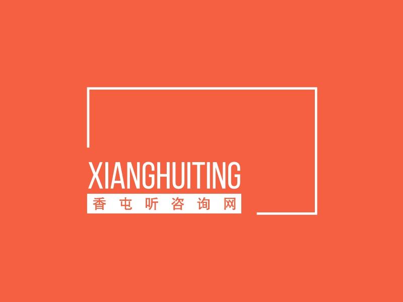 xianghuitingLOGO设计