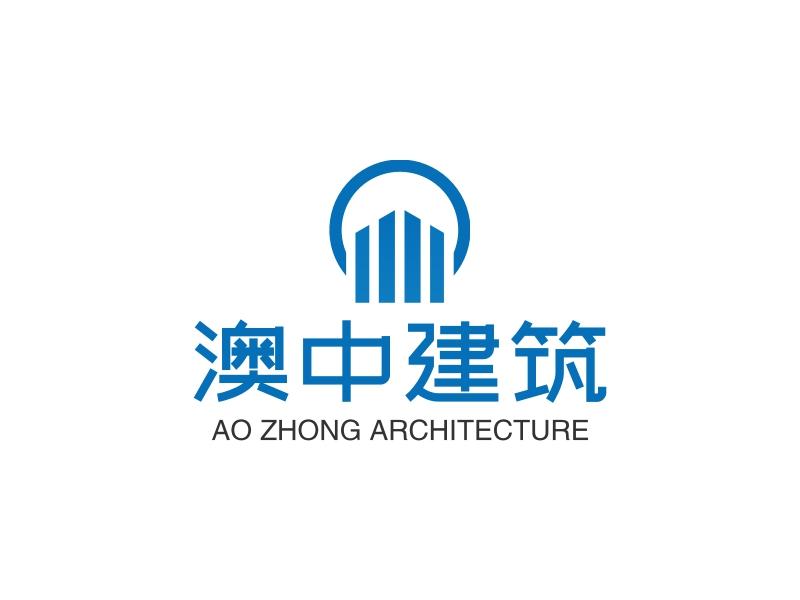 澳中建筑logo设计