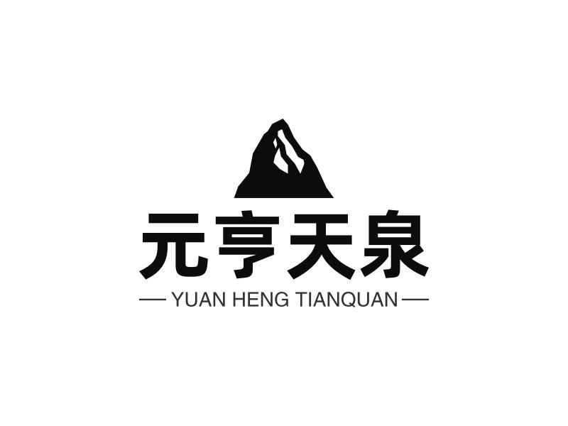 元亨天泉logo设计