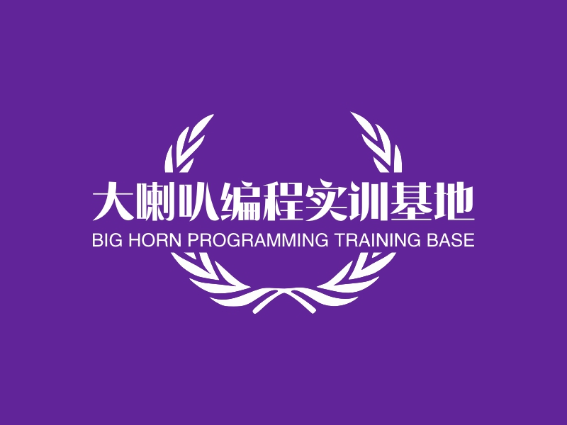 大喇叭编程实训基地 - BIG HORN PROGRAMMING TRAINING BASE