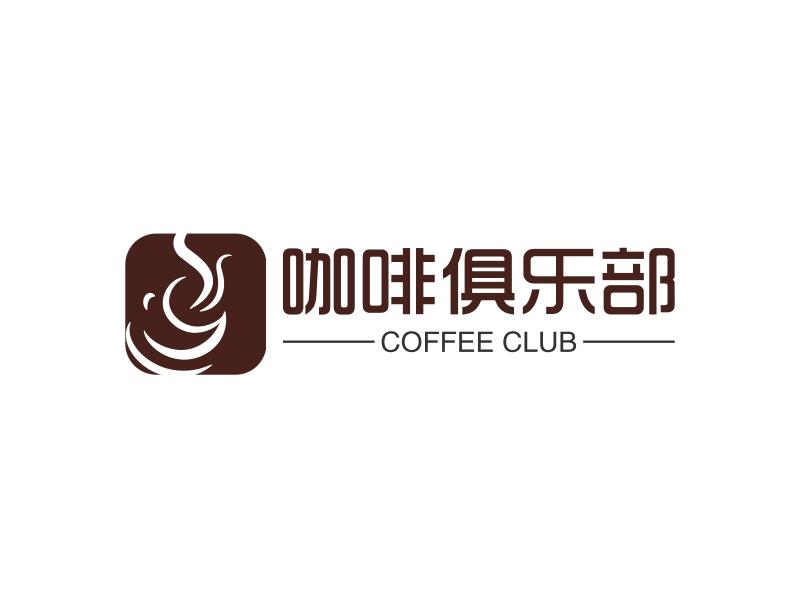 咖啡俱乐部LOGO设计