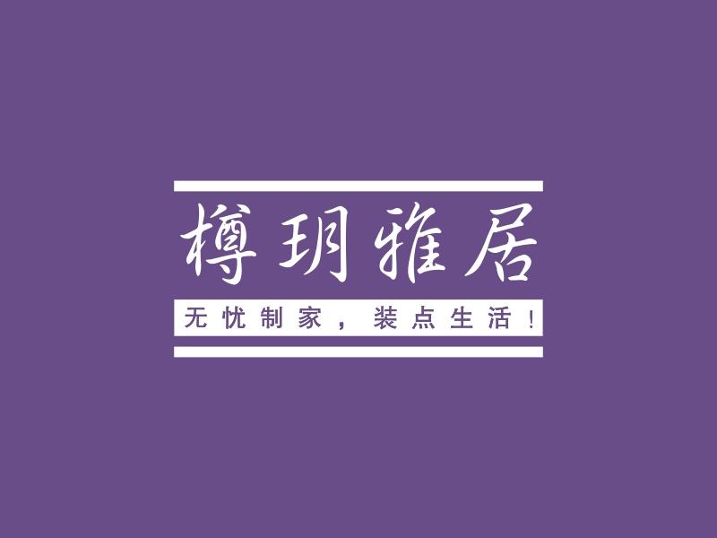 樽玥雅居logo设计