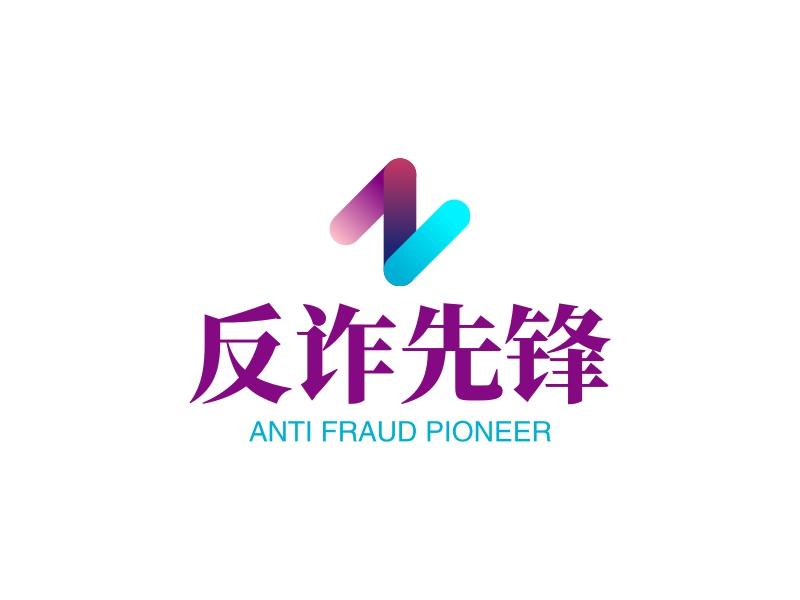 反诈先锋logo设计