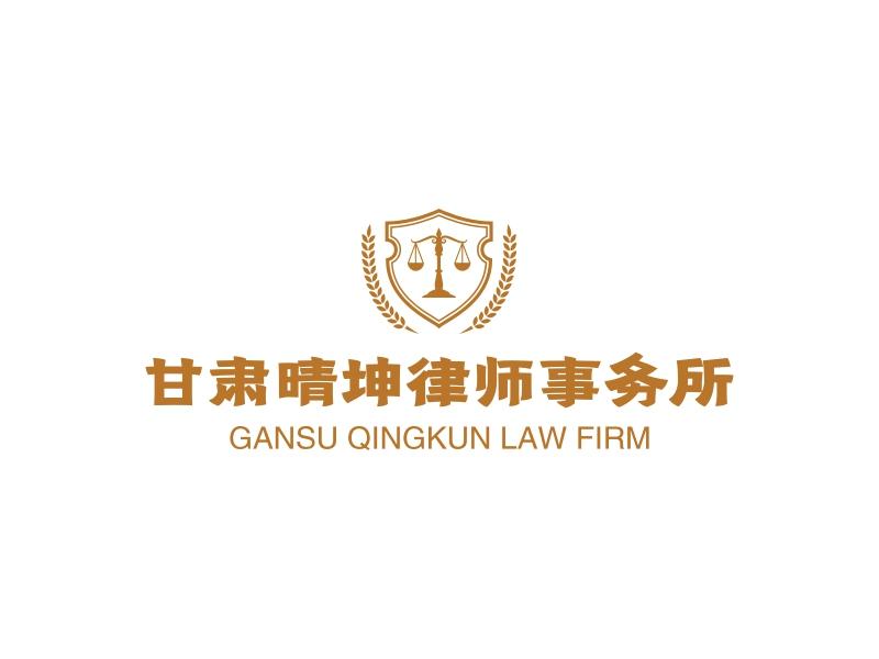 甘肃晴坤律师事务所logo设计