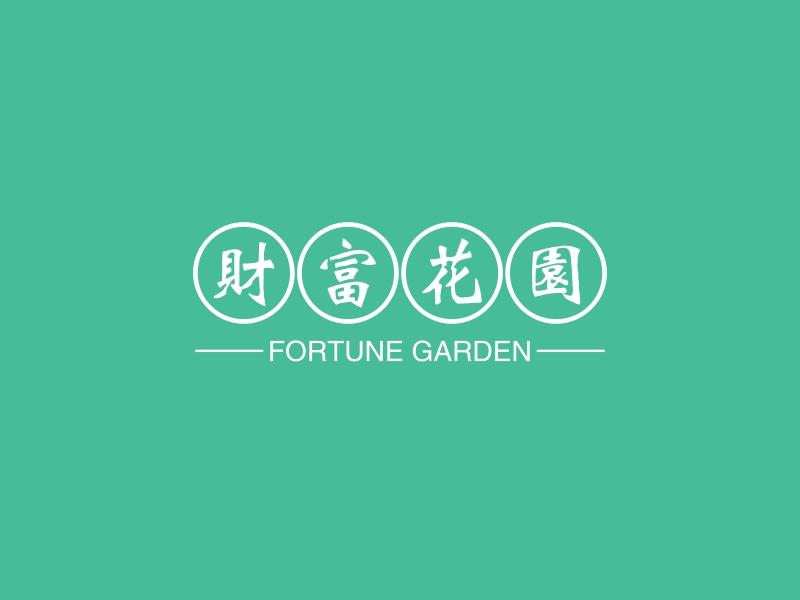 财富花园logo设计