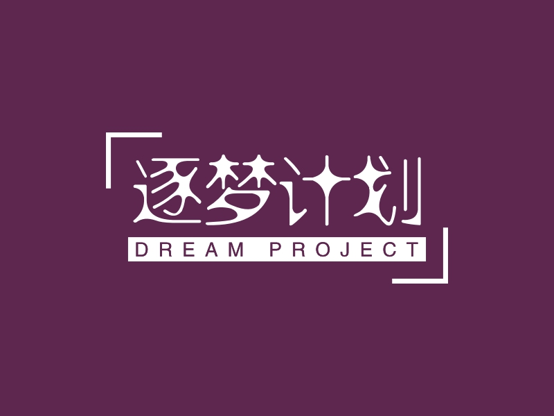 逐梦计划logo设计