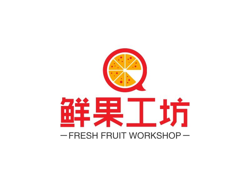 鲜果工坊logo设计