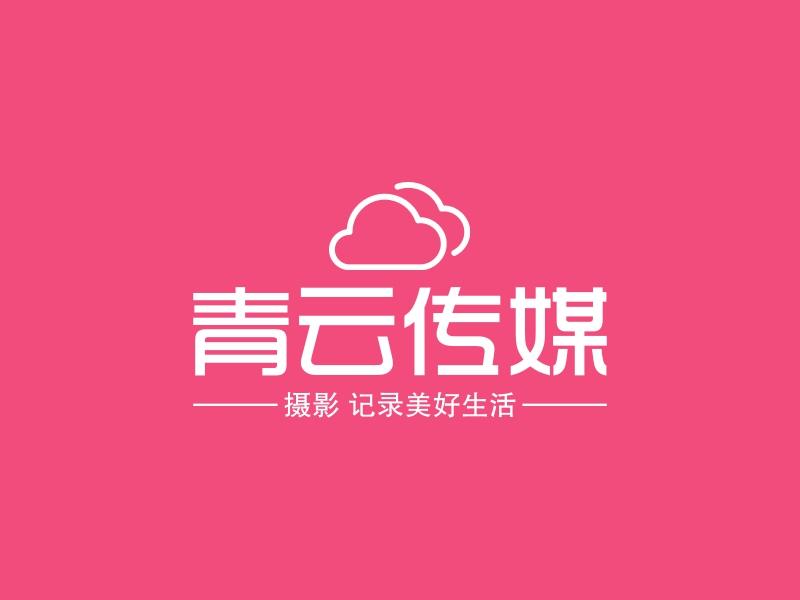 青云传媒LOGO设计
