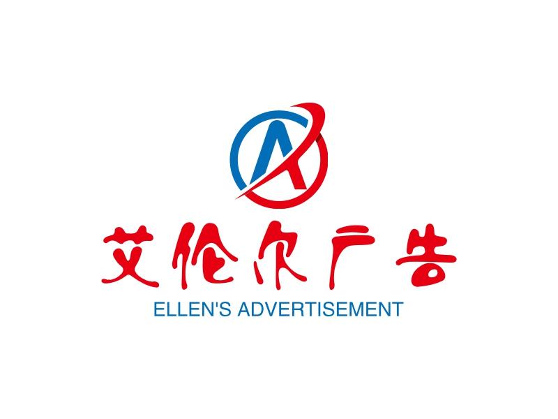艾伦尔广告logo设计