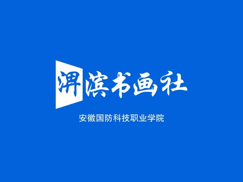 淠滨书画社LOGO设计