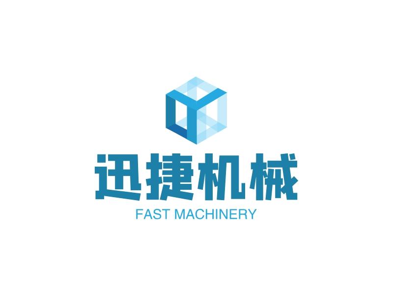 迅捷机械logo设计