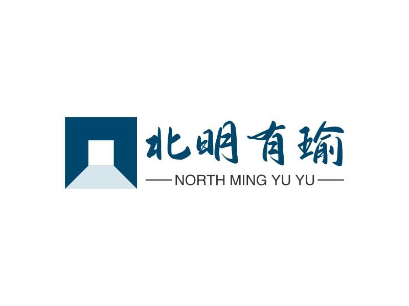北明有瑜logo设计