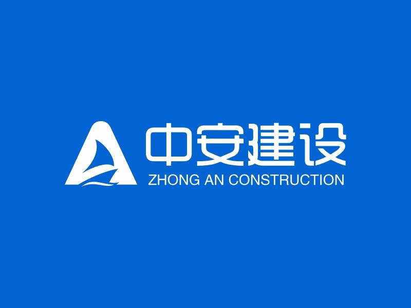 中安建设logo设计