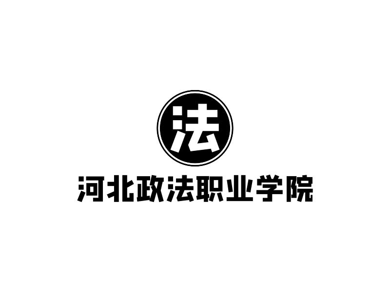河北政法职业学院LOGO设计