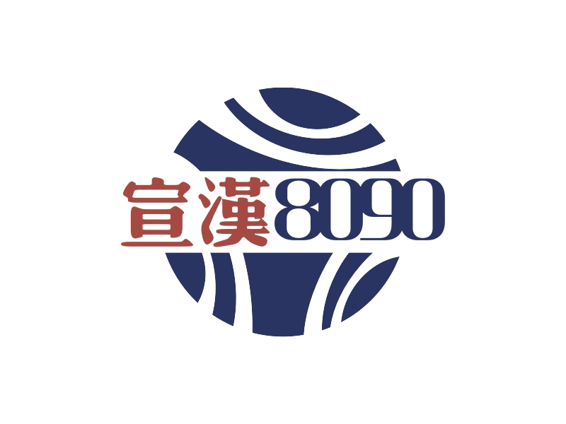 宣汉 8090logo设计