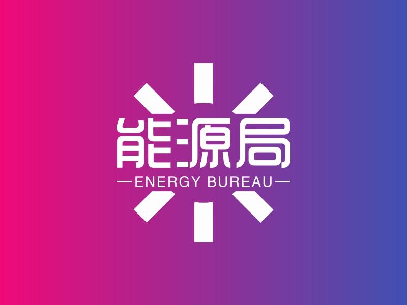 能源局logo设计