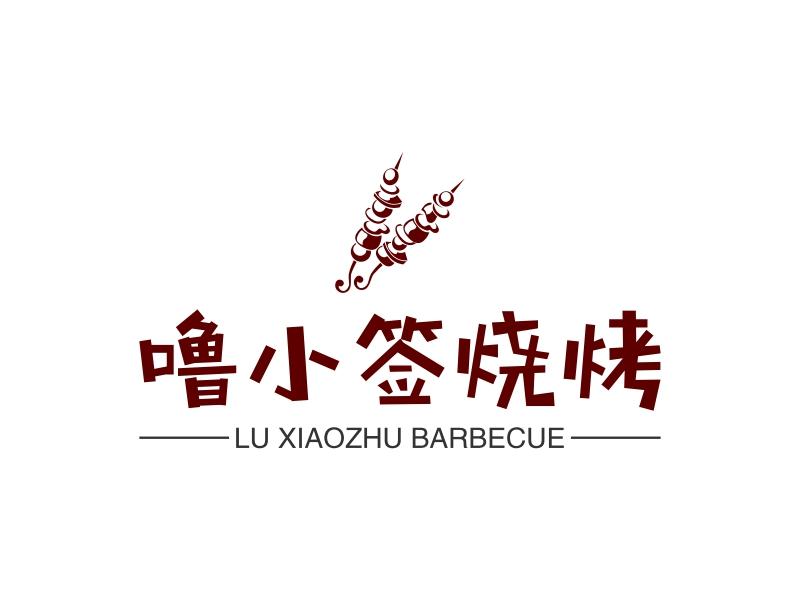 噜小签烧烤logo设计