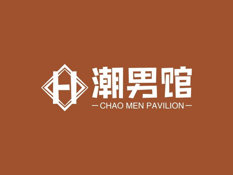 潮男馆 - CHAO MEN PAVILION