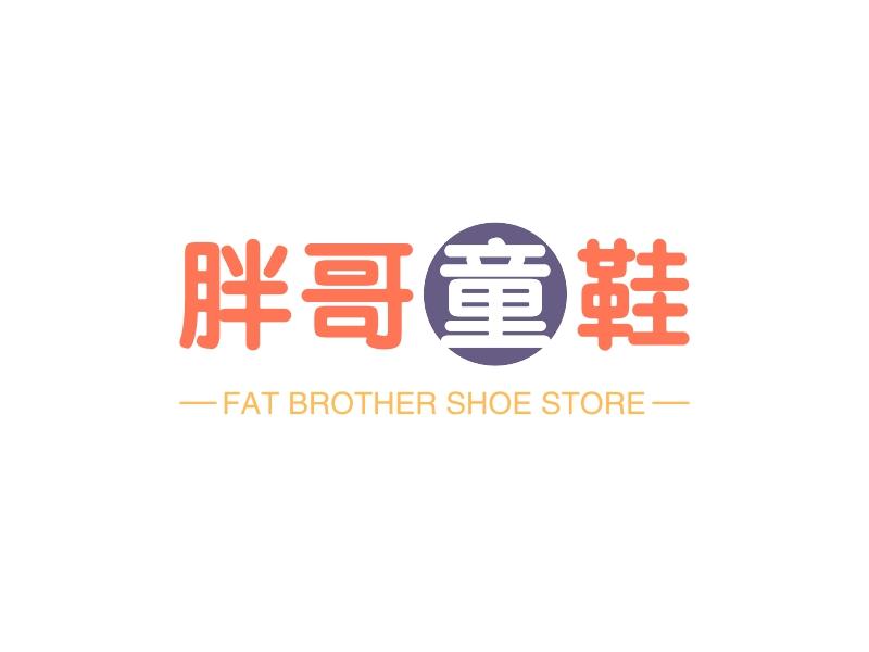 胖哥童鞋logo设计