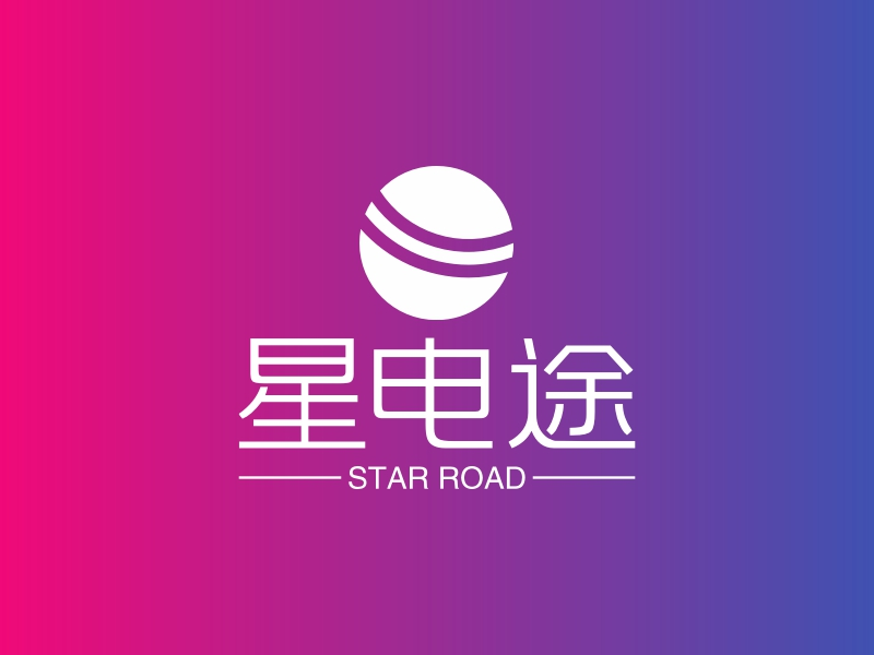 星电途logo设计