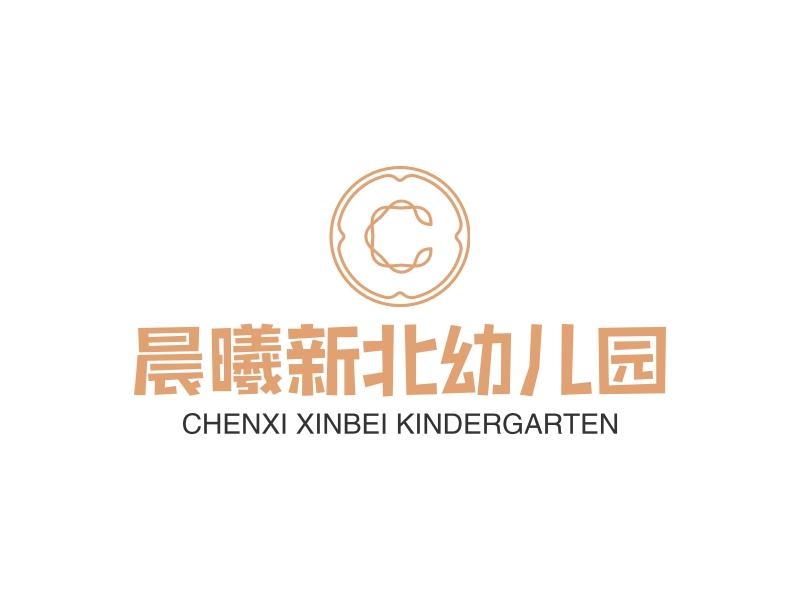 晨曦新北幼儿园LOGO设计
