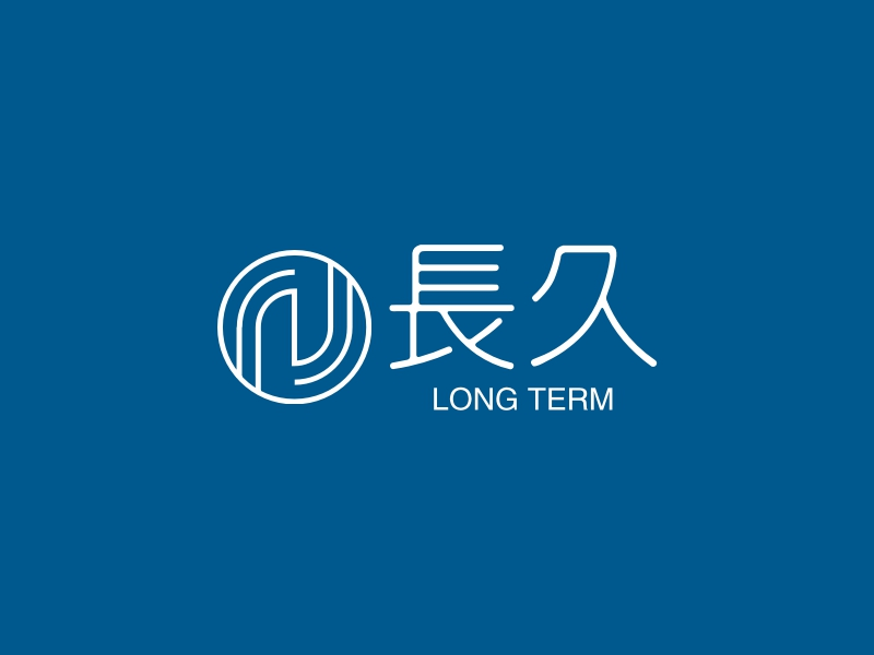 长久logo设计
