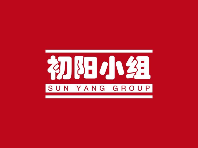 初阳小组logo设计
