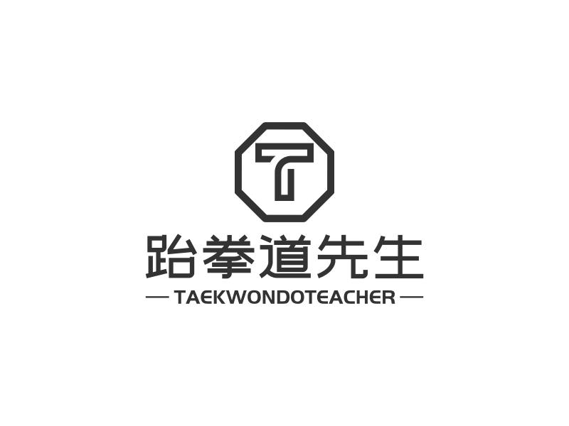 跆拳道先生logo设计