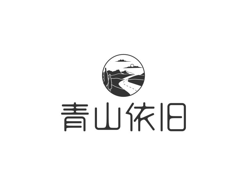 青山依旧LOGO设计