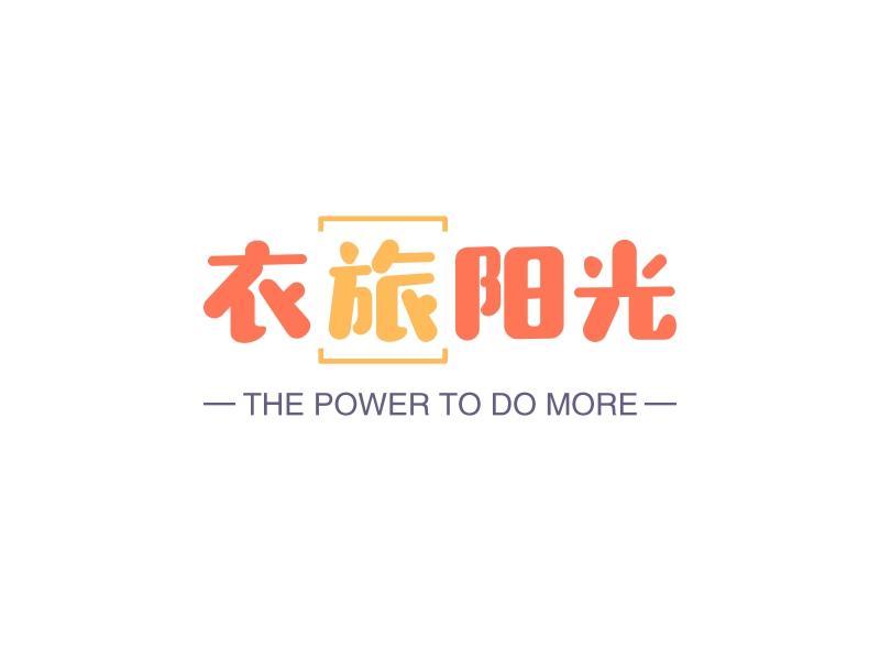 衣旅阳光logo设计