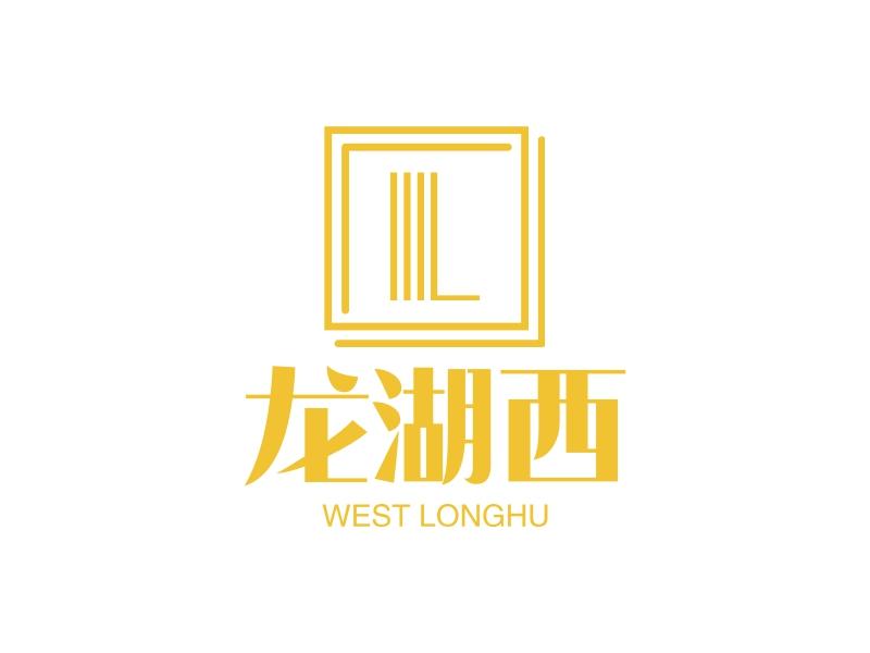 龙湖西LOGO设计