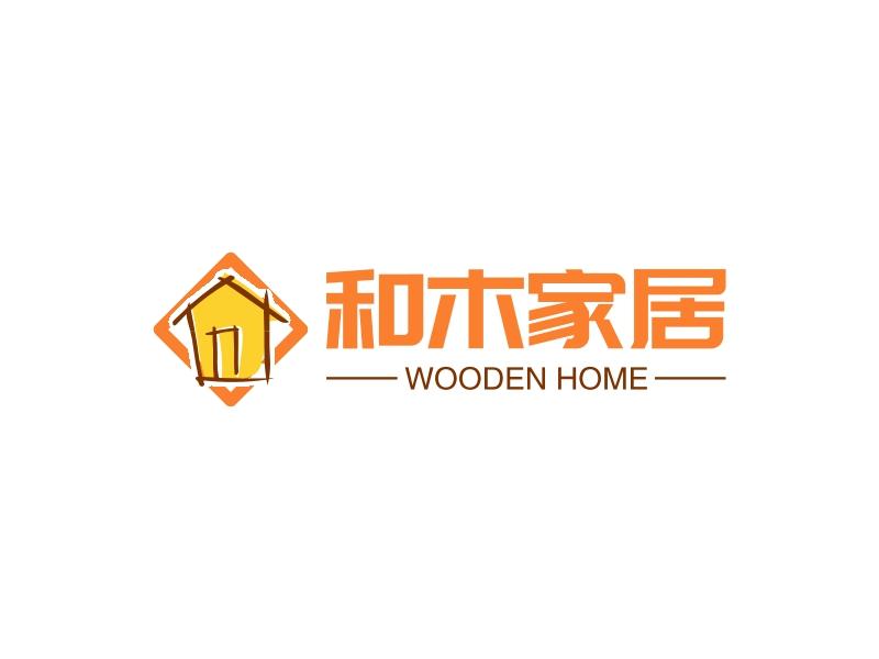 和木家居logo设计