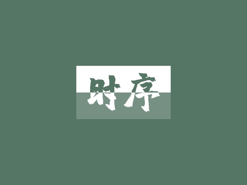 时序logo设计