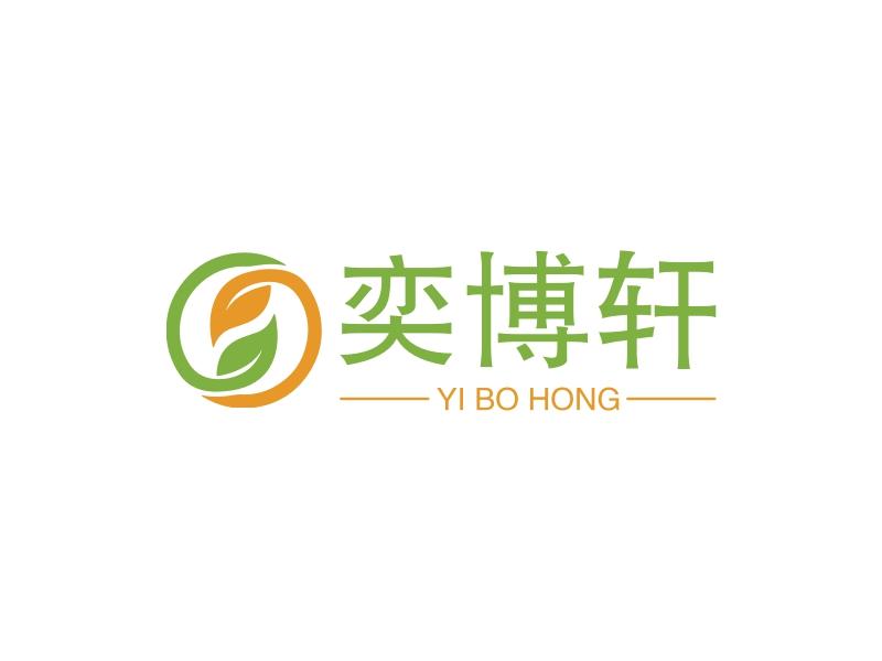 奕博轩logo设计