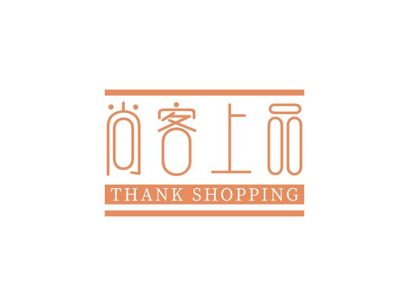 尚客上品logo设计