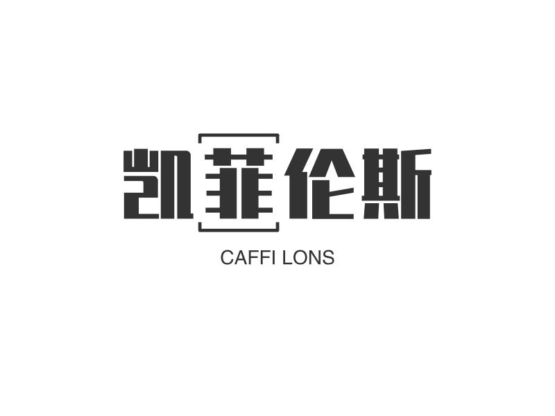凯菲伦斯logo设计