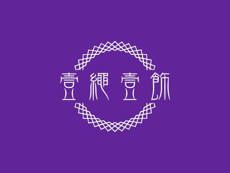 一绳一饰logo设计