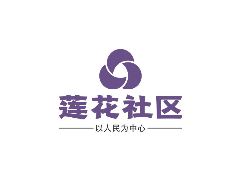 莲花社区LOGO设计