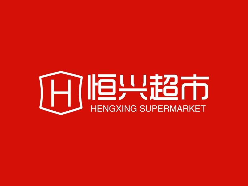 恒兴超市logo设计