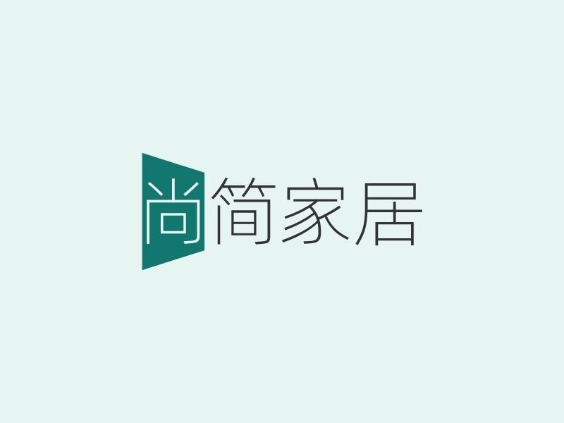 尚简家居logo设计