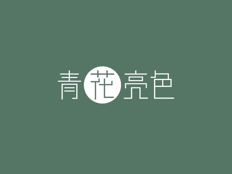 青花亮色logo设计